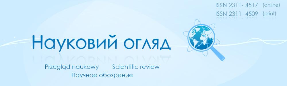 Науковий огляд